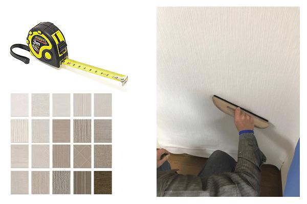 壁紙DIYにチャレンジ!クロス(壁紙)の測り方