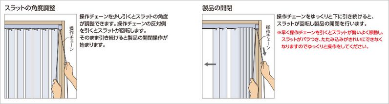 縦型(バーチカル)ブラインドの操作方法 ワンチェーン式