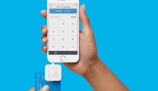個人事業でもクレジット決済が簡単に導入できるSquare