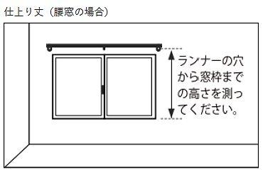 カーテン採寸方法 腰高窓の高さ