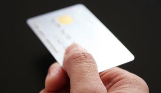 【個人事業主のクレカ】クロス職人のクレジットカードはこれで決まり