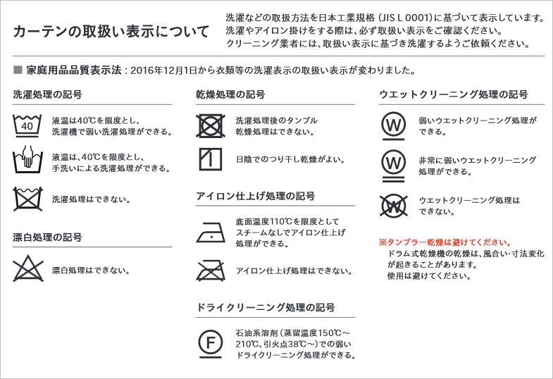 カーテン 洗濯方法 取扱い絵表示