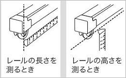 カーテンの採寸方法