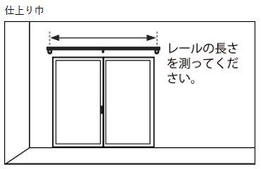 カーテン採寸方法 横幅