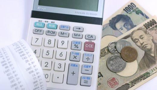 【個人事業主の経営】振込予定日に入金がないときの催促を考える。支払日なのに振り込まれない時の対処法