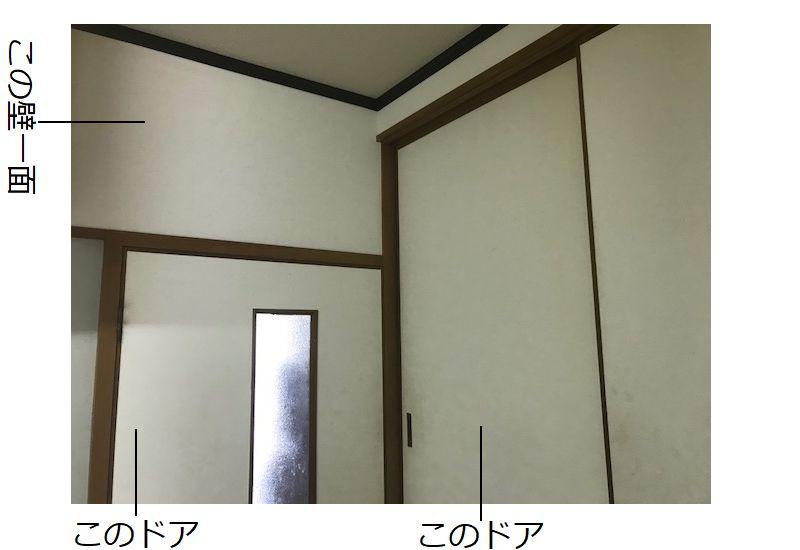 補修用の壁紙を探す場所
