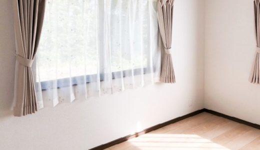 【眩しい光の対策】カーテンで朝日や西日を防ぐ方法