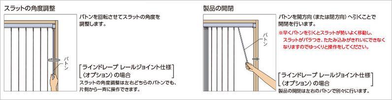 縦型(バーチカル)ブラインドの操作方法 バトン式