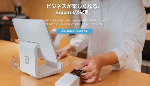 【Square】個人事業主のカード決済導入におすすめ!無料でかんたん!