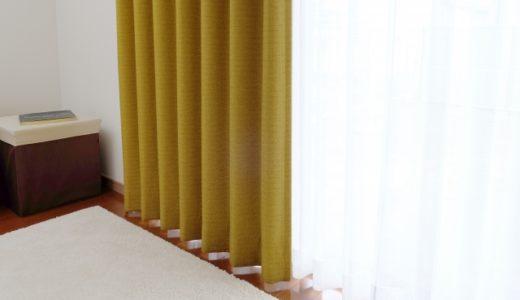 【遮光カーテンのつくり方】手持ちのカーテンに裏地をつける簡単ウラ技