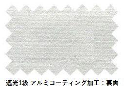 fd52406 アルミコーティング 遮光生地裏面