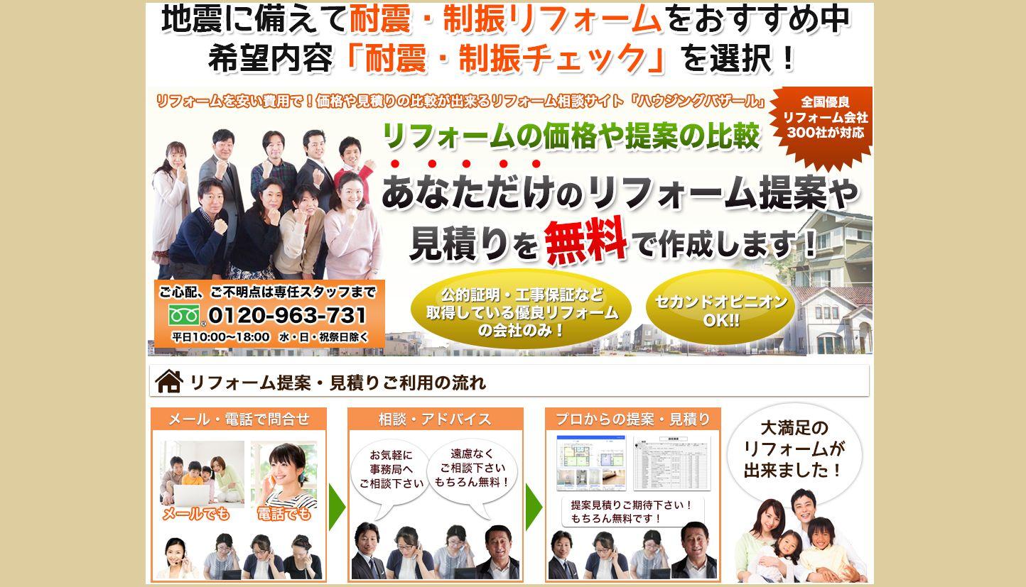 自然派リフォーム工務店紹介サイトハウジングバザール