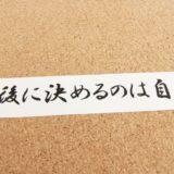 壁紙の上に壁紙を貼る方法