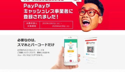 【PayPay導入はとっても簡単】事業者のキャッシュレス決済導入