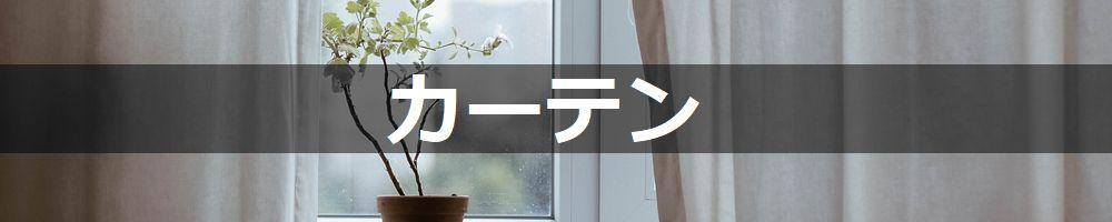 カーテン・オーダーカーテンの記事