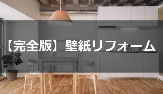 【完全ガイド】壁紙のリフォームがすべて分かる!プロが教えるクロス貼替