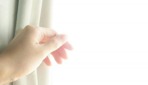【カーテンの隙間】横からまぶしい光が漏れるときの対処法
