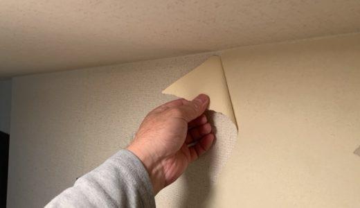 【壁紙の剥がし方】裏紙が残らない時の対処法「石膏ボード」「コンクリート」編