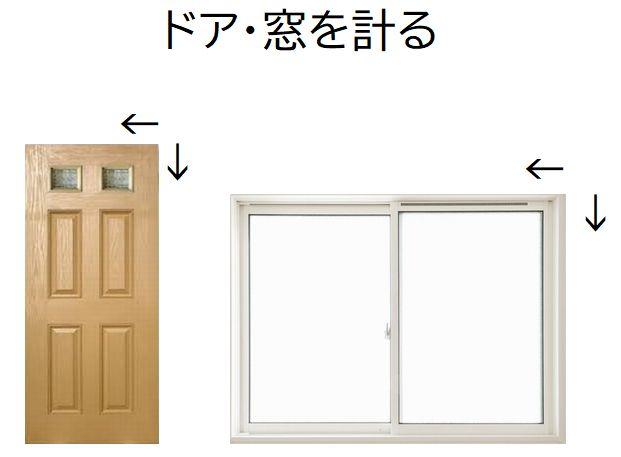 ドアや窓の面積を差し引く