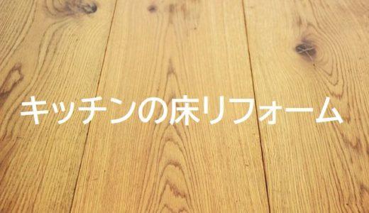 【水漏れ?】キッチンの床リフォーム費用「台所の床が抜ける前に対応」