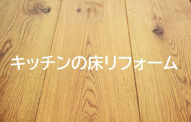 キッチン台所の床リフォーム