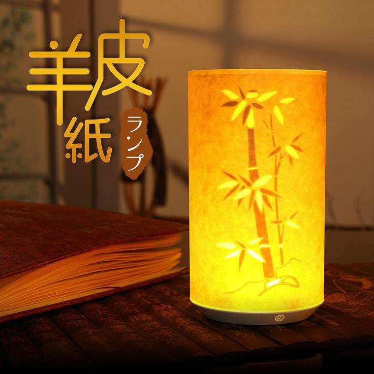 羊皮紙ランプ