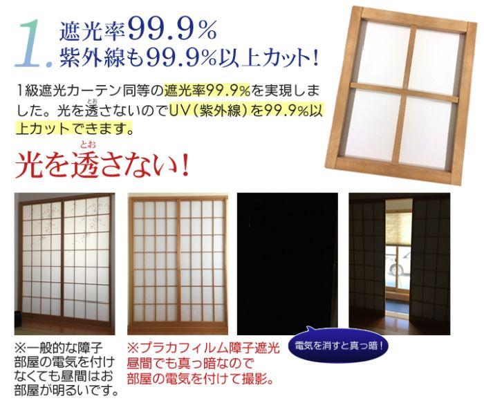 和室の窓 遮光の障子紙