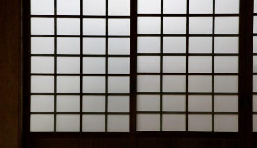 【和室の遮光】障子からまぶしい光が漏れるときの窓対策