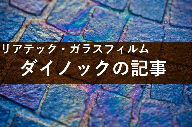 ダイノック・リアテック・ガラスフィルムの記事