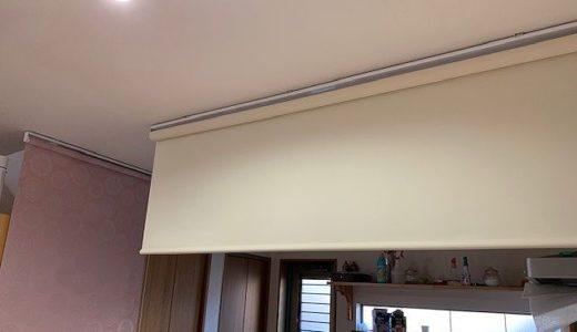 【台所の目隠し】オープンキッチンの間仕切りに「ロールスクリーン」を設置しました
