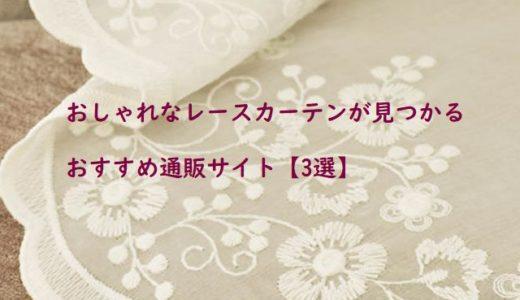 【プロが選ぶ】安くておしゃれ!レースカーテン通販おすすめ【3選】