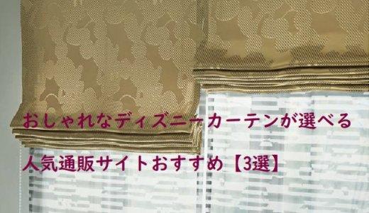 おしゃれなディズニーカーテンが選べる!人気通販サイトおすすめ【3選】