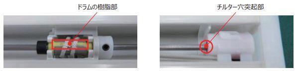 ブラインドの修理 チルター交換