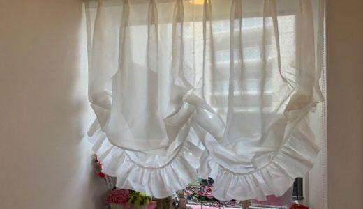 【出窓のレースカーテン】お洒落なバルーンシェードを取り付けました
