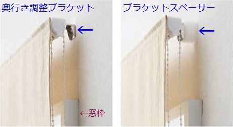 ローマンシェードのたたみ代が窓にかからない取り付け方