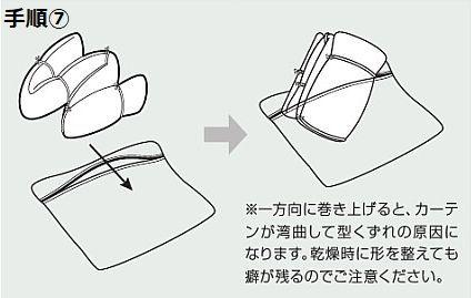 カーテン専用洗濯ネットの使い方7