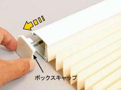 プリーツスクリーンチェーン式の昇降コード交換方法5