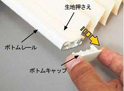 プリーツスクリーン昇降コードの交換方法1