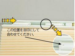プリーツスクリーン 昇降コードが切れたときの対処法12