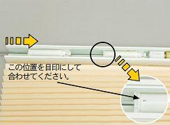 プリーツスクリーン昇降コードの交換方法12
