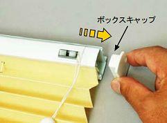 プリーツスクリーンの昇降コードの交換4