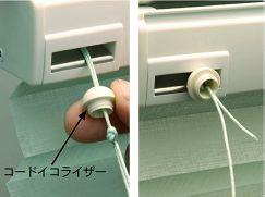 プリーツスクリーンペアタイプの昇降コード交換方法8