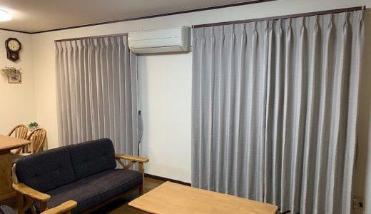 【カーテンの色】理想の部屋になる!色選びのポイント