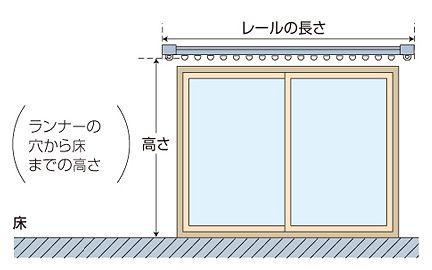 掃き出し窓のカーテン採寸