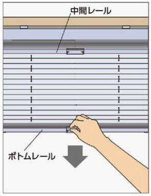 タチカワプリーツスクリーン ペアコードレス式操作方法