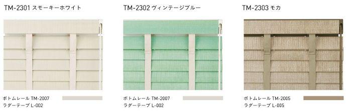 木製ブラインド ヴィンテージ tm2301 tm2302 tm2303