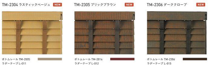 木製ブラインド ヴィンテージ tm2304 tm2305 tm2306