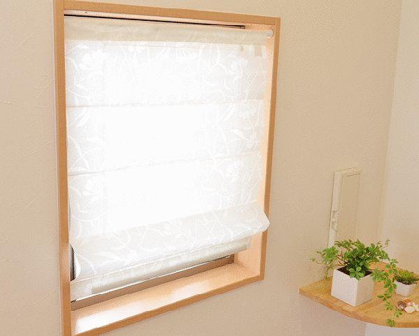 小窓のシェードカーテン