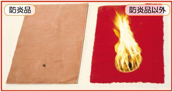 カーテンの防炎と非防炎